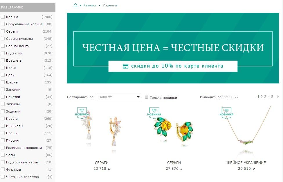 Ассортимент ювелирных украшений на официальном сайте Адамас