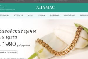 Официальный сайт компании Адамас