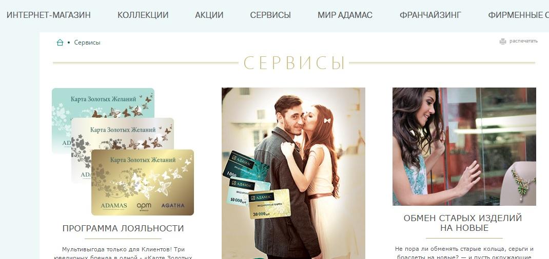 Сервисы на официальном сайте Адамас