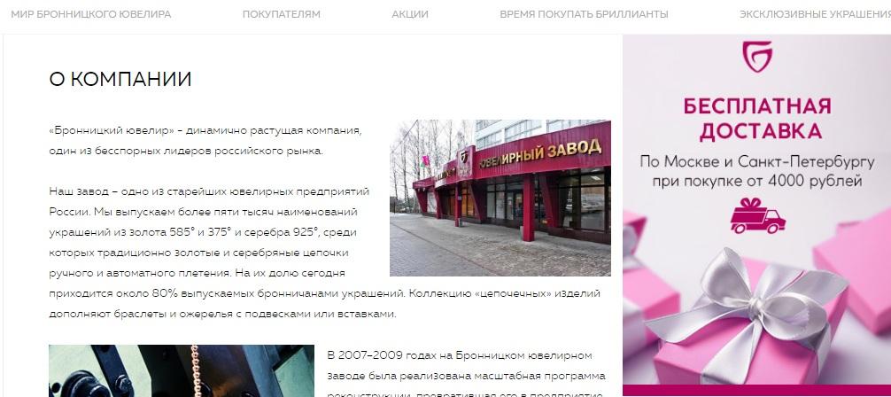 Информация о компании Бронницкого ювелира