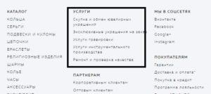 Услуги на сайте компании Бронницкого ювелира