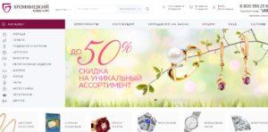 Официальный сайт Бронницкого ювелира