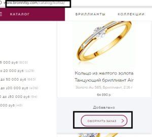 Купить кольцо на сайте интернет магазина
