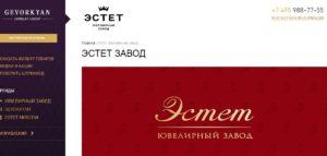 Компания ювелирной завод Эстет