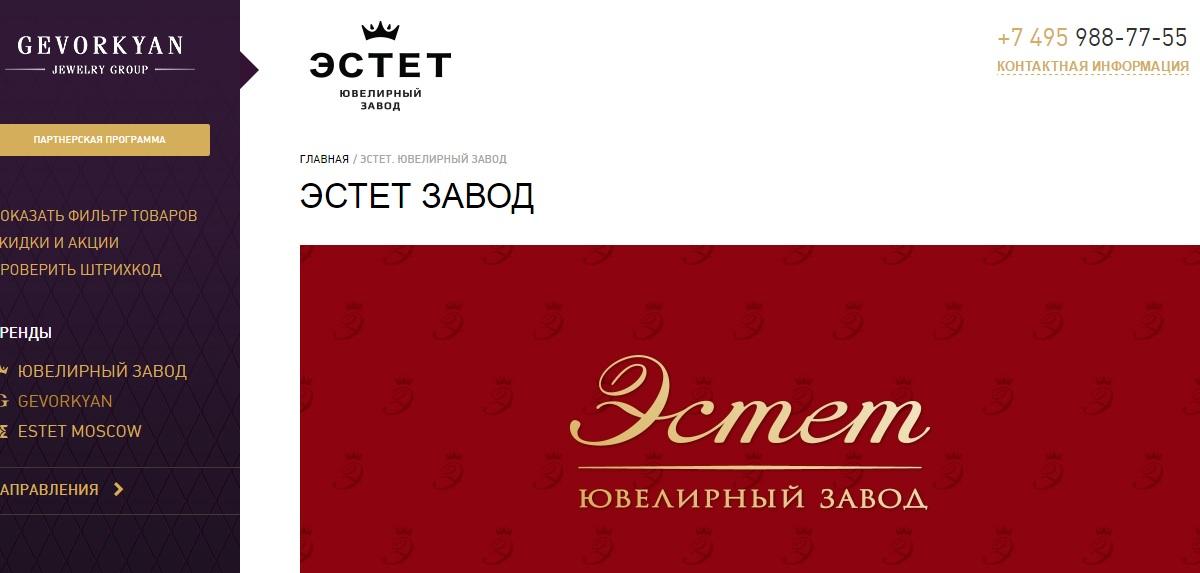 Компания ювелирный завод Эстет