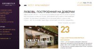 Франчайзинг на официальном сайте ювелирной компании Эстет