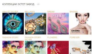 Коллекции компании Эстет на официальном сайте