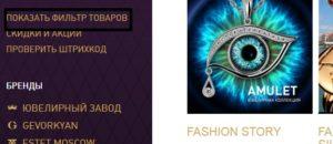 Выбор фильтра на сайте ювелирный завод Эстет
