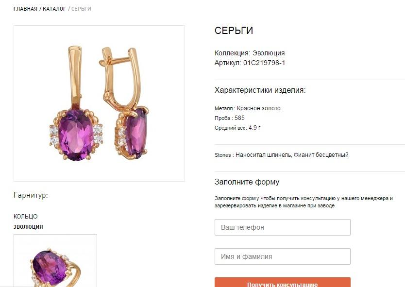 Сведения об ювелирном украшении на сайте ювелирный завод Эстет