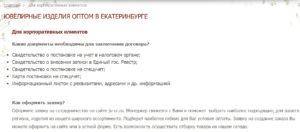 Информация на официальном сайте Ювелиры Урала