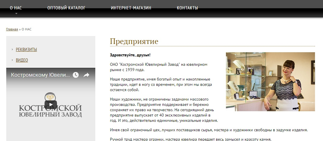 Информация о компании на сайте Костромской ювелирный завод