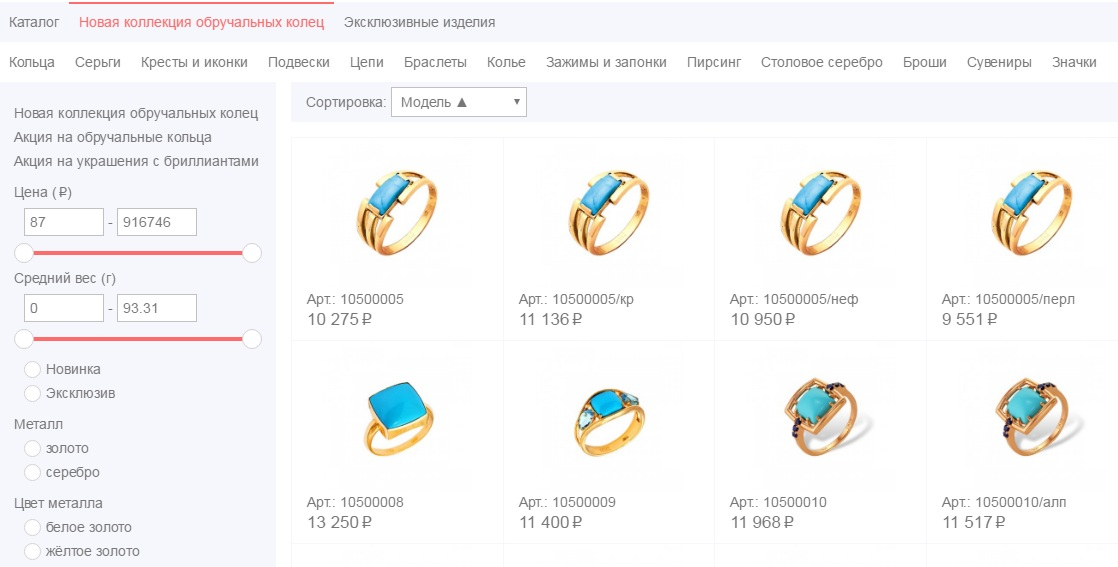Вид каталога на сайте Костромской ювелирный завод