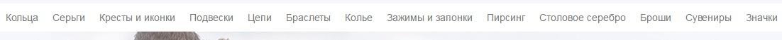 Разделы на сайте Костромского ювелирного завода