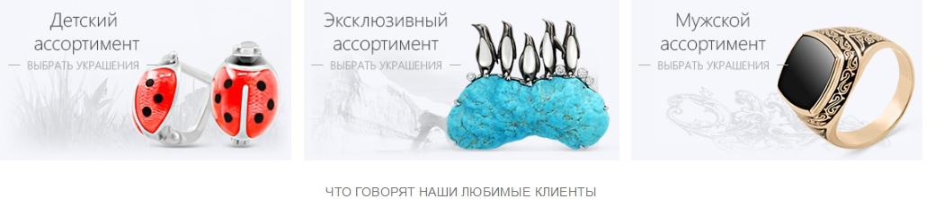 Ассортимент на сайте компании Костромской ювелирный завод