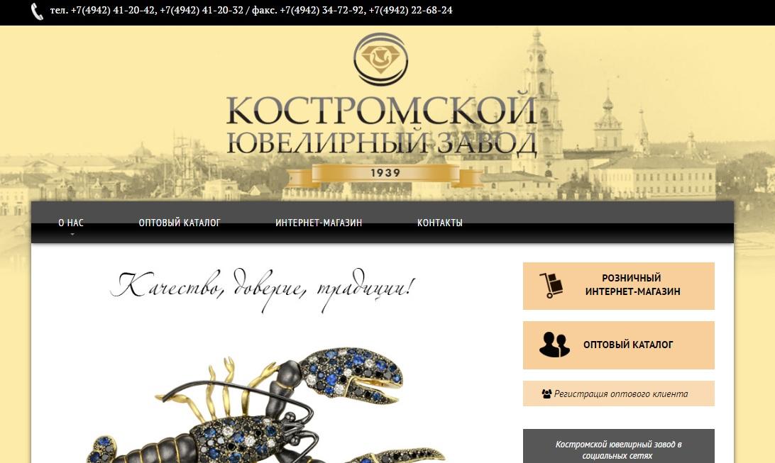Официальный сайт Костромской ювелирный завод