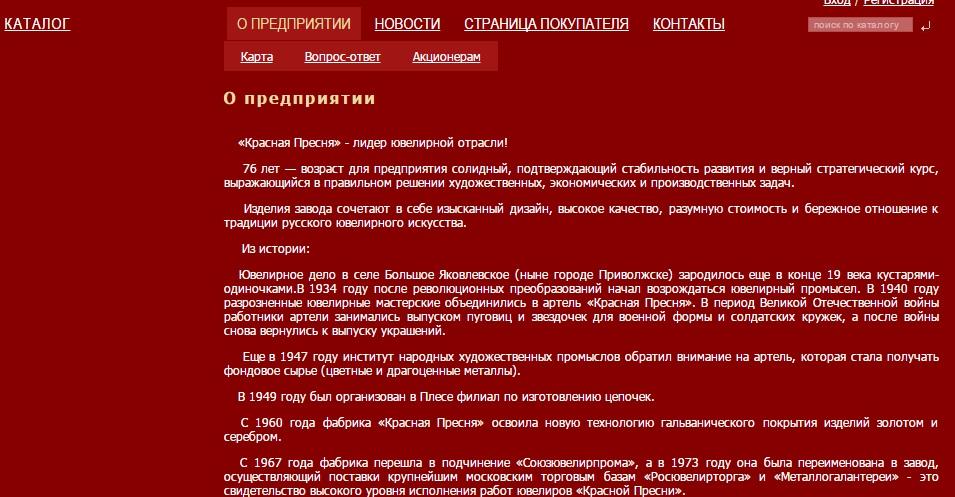 О компании Красная пресня