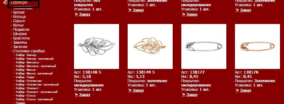 Серебряные украшения на официальном сайте Красная пресня
