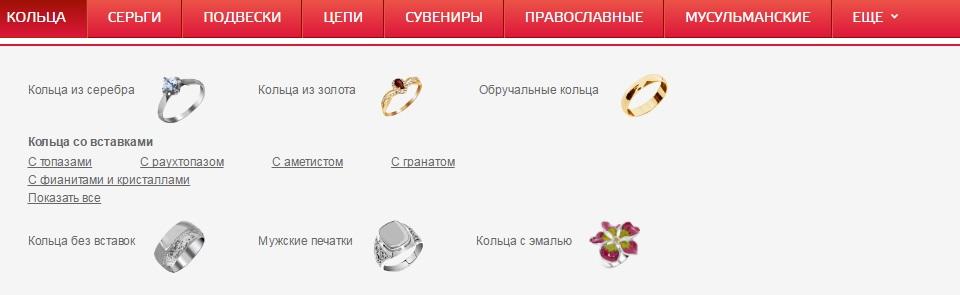 Каталог ювелирных украшений Красное золото