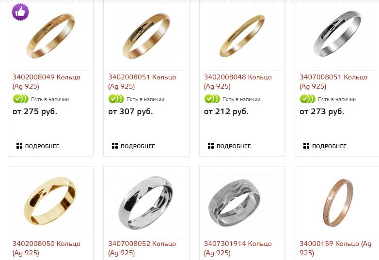 Кольца из золота на официальном сайте Красное золото