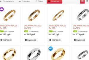 Обручальные кольца на официальном сайте Красное золото
