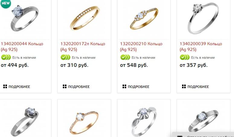 Кольца со вставками на официальном сайте Красное золото