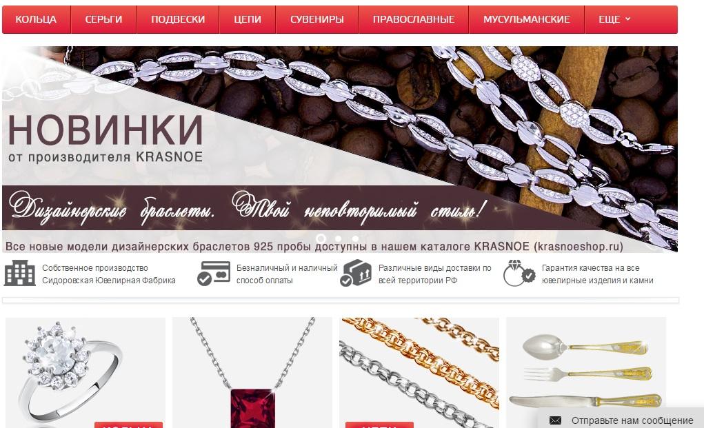 Официальный сайт компании Красное золото