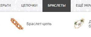Браслеты на официальном сайте компании Березка