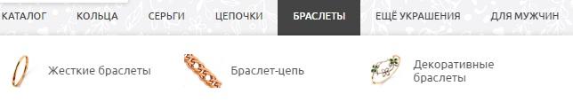 Браслеты на официальном сайте компании Линии любви