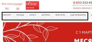 Ассортимент изделий на сайте компании Линии любви