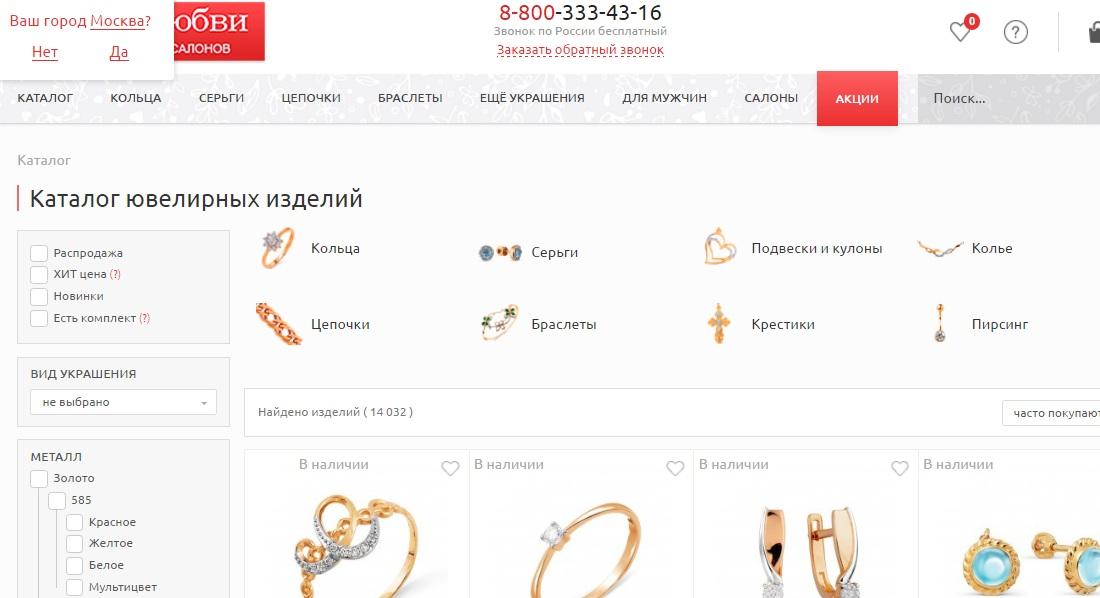 Каталог украшений на официальном сайте Линии любви