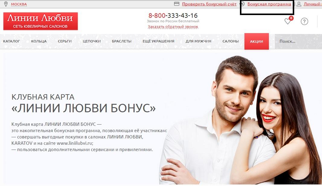 Информация о программе лояльности компании Линии любви
