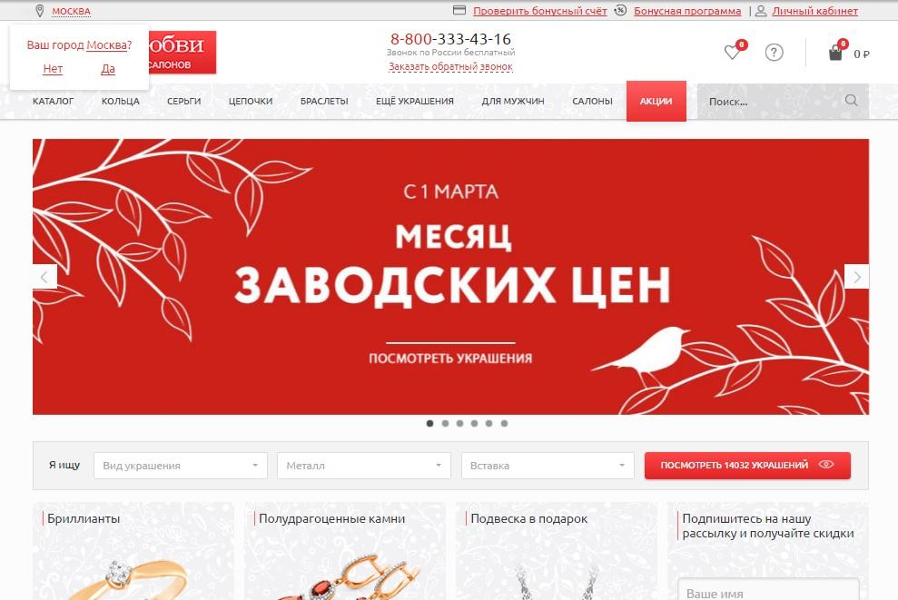 Официальный сайт компании Линии любви