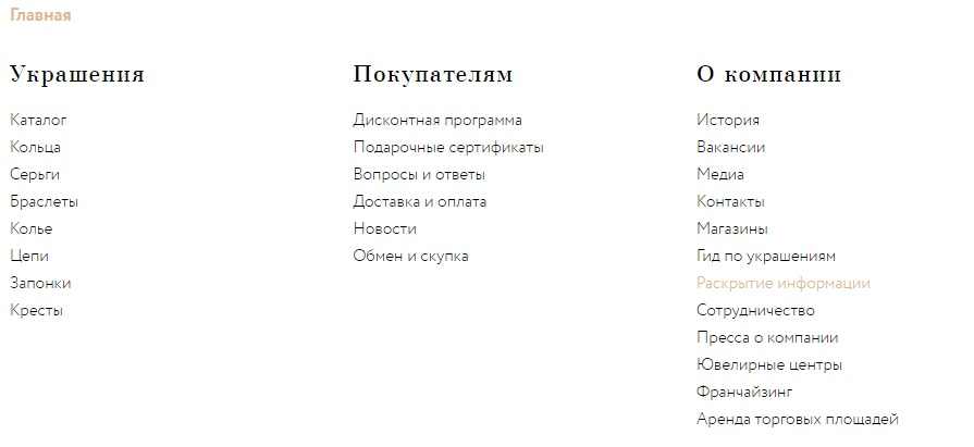 Информация на официальном сайте Московского ювелирного завода