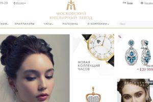 Внешний вид сайта Московского ювелирного завода