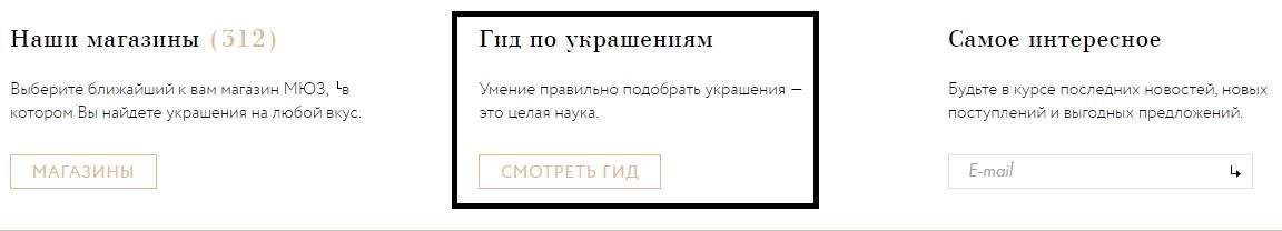 Гид по украшениям Московского ювелирного завода