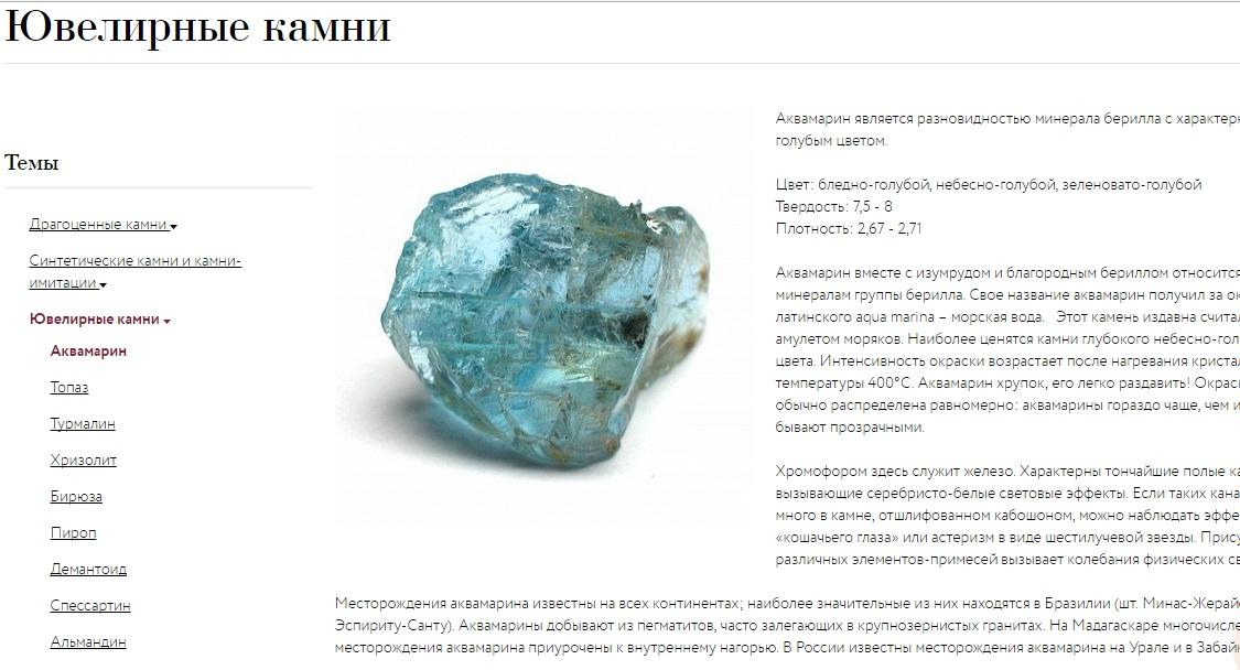 Сведения о ювелирном украшении Московского ювелирного завода