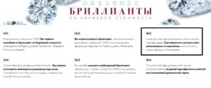Приобретение сертифицированных бриллиантов на сайте компании Ювелирный московский завод