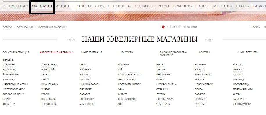 Сеть магазинов компании Наше золото на официальном сайте