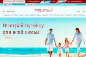 Официальный сайт компании Наше золото