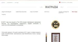 Награды компании Наше золото на официальном сайте