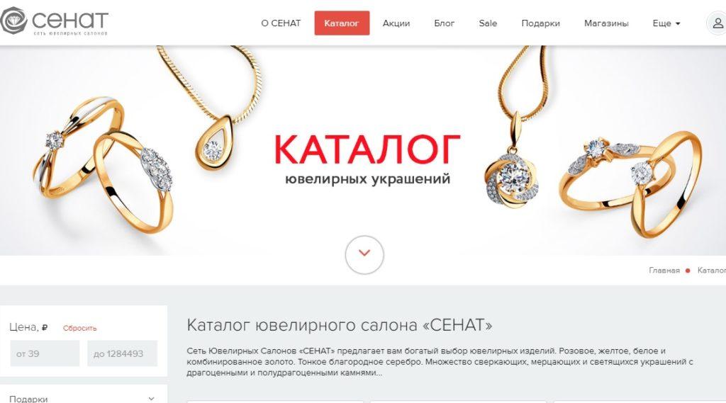 Бриллиантовая рука официальный сайт каталог изделий