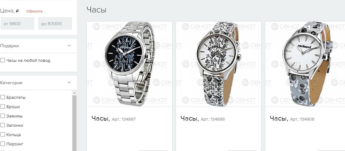 Часы на официальном сайте Сента
