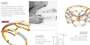 История компании Соколов на официальном сайте