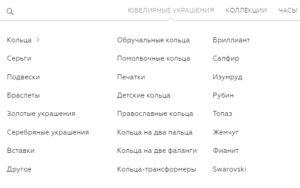 Каталог на официальном сайте компании Соколов