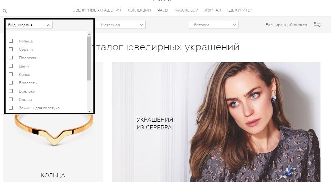 Поиск украшений на официальном сайте Соколов по виду изделия