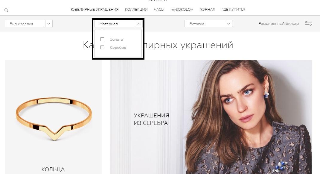 Поиск украшения по материалу на официальном сайте Соколов