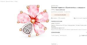 Информация о подвеске на официальном сайте В каталоге изделий присутствуют самые разные наименования украшений от Санлайт
