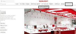 Информация о магазинах компании SUNLIGHT