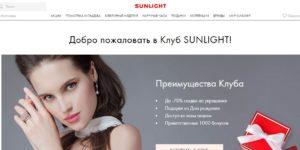 Клубная стоимость ювелирных украшений SUNLIGHT
