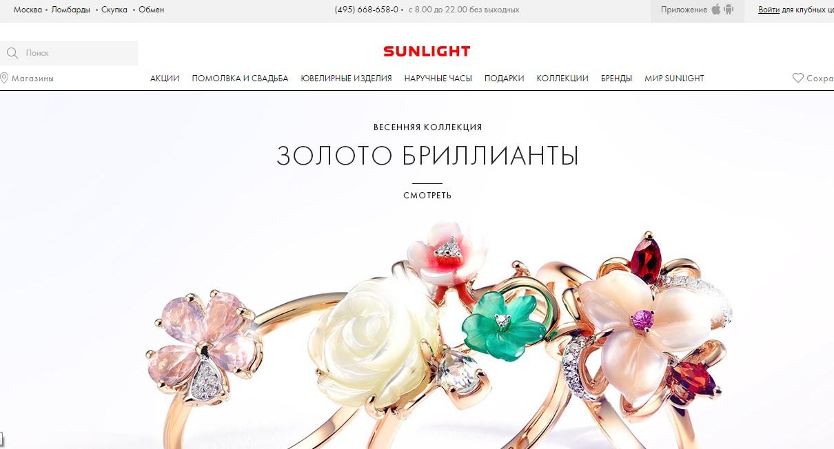 Официальный сайт компании Санлайт